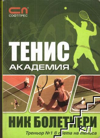 Тенис академия