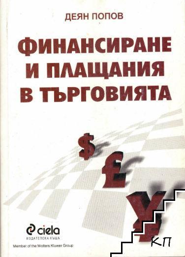 Финансиране и плащания в търговията