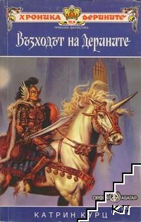 Хроника на Дерините. Книга 1-3