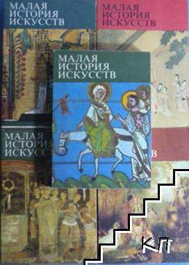 Малая история искусств. Комплект от 7 книги