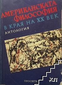 Американската философия в края на XX век