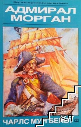 Адмирал Морган