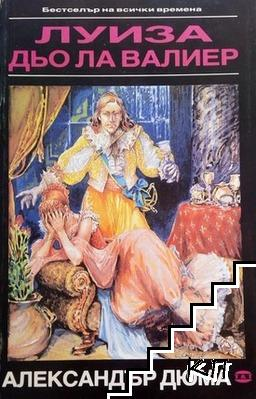 Виконт дьо Бражелон, или десет години по-късно. Част 2: Луиза дьо ла Валиер. Tом 2