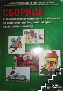 Сборник с образователни материали за обучение за действия при бедствия, аварии, катастрофи и пожари