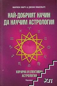 Най-добрият начин да научим астрология. Том 6: Хорарна и Елективна Астрология