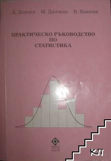 Практическо ръководство по статистика