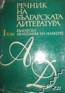 Речник на българската литература в три тома. Том 1
