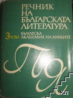 Речник на българската литература в три тома. Том 3