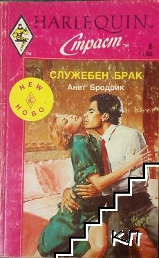 """Поредица Арлекин """"Страст"""". Комплект от 5 книги"""