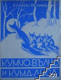 Кумчо-вълчо и Кума-лиса