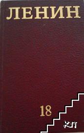 Събрани съчинения в петдесет и пет тома. Том 18: Материализъм и емпириокритицизъм
