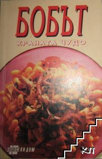 Бобът - храната чудо