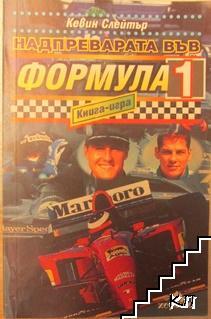 Надпреварата във Формула 1