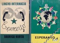 Esperanto. Том 1-2