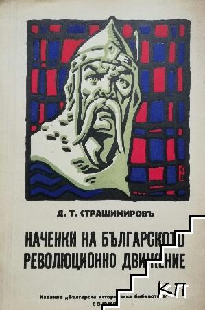 Наченки на българското революционно движение