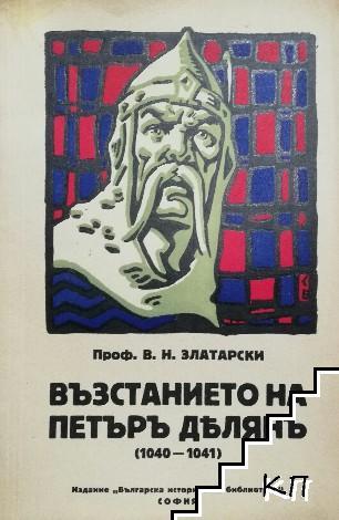 Възстанието на Петъръ Делянъ (1040-1041)