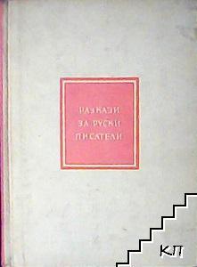 Разкази за руски писатели
