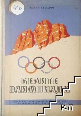 Белите олимпиади