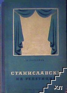 Станиславски на репетиция