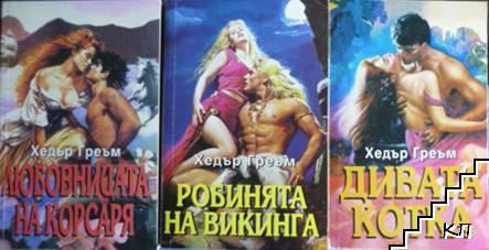 Любовницата на корсаря / Постеля от рози / Дивата котка / Робинята на викинга / Дъщерята на огъня