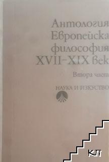 Европейска философия XVII-XIX век. Част 2