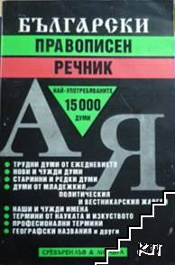 Български правописен речник