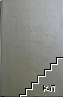 Кухонная книга