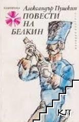 Повести на Белкин