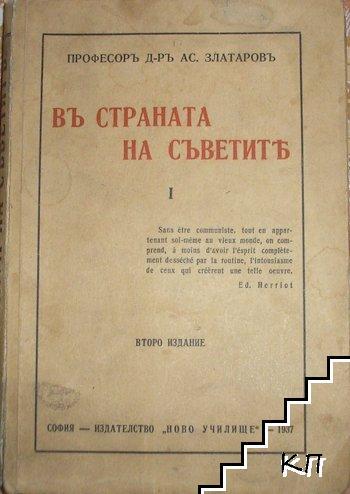 Въ страната на Съветите. Книга 1