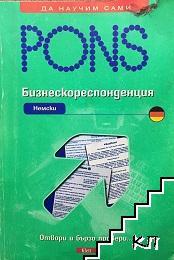 PONS. Бизнескореспонденция - немски