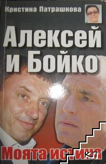 Алексей и Бойко. Моята истина