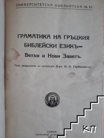 Граматика на гръцкия библейски езикъ. Ветхи и нови заветъ. Часть 1-2