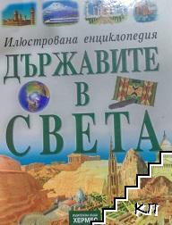 Илюстрована енциклопедия: Държавите в света