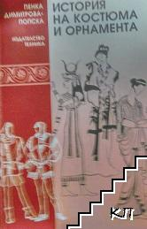 История на костюма и орнамента