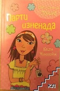 Това съм аз, Луси! Книга 5: Парти изненада