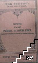 Кратъкъ учебникъ за немски езикъ