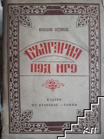 България под иго