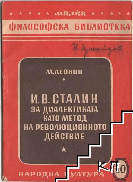 И. В. Сталин за диалектиката като метод на революционното действие