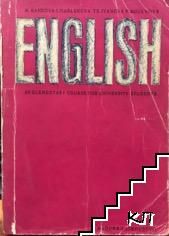 English an Elementary Course for University Students