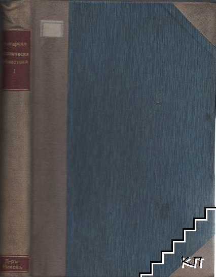 Българска историческа библиотека. Томъ 1