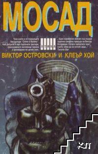Мосад. Книга 1-3