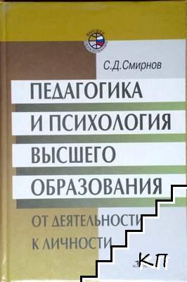 Педагогика и психология высшего образования