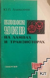 Блоки УКВ на лампах и транзисторах