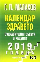 Календар на здравето 2019 година. Оздравителни съвети и рецепти