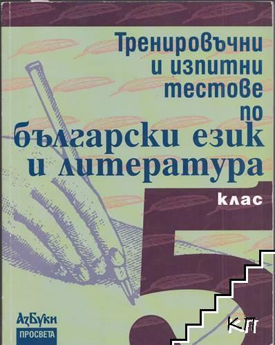 Тренировъчни и изпитни тестове по български език и литература за 5. клас