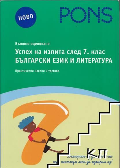 Успех на изпита след 7. клас: Български език и литература