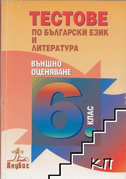 Тестове по български език и литература за 6. клас