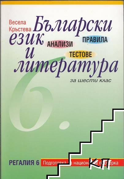 Български език и литература за 6. клас