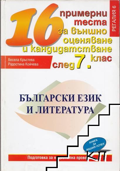 16 примерни теста за външно оценяване и кандидатстване след 7. клас. Български език и литература