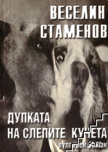 Дупката на слепите кучета